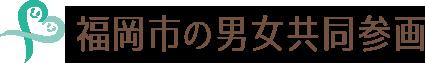 福岡市の男女共同参画