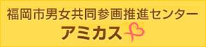 福岡市男女共同参画推進センター