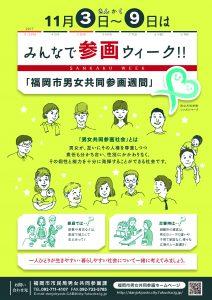 みんなで参画ウィーク【チラシ 平成29年度)