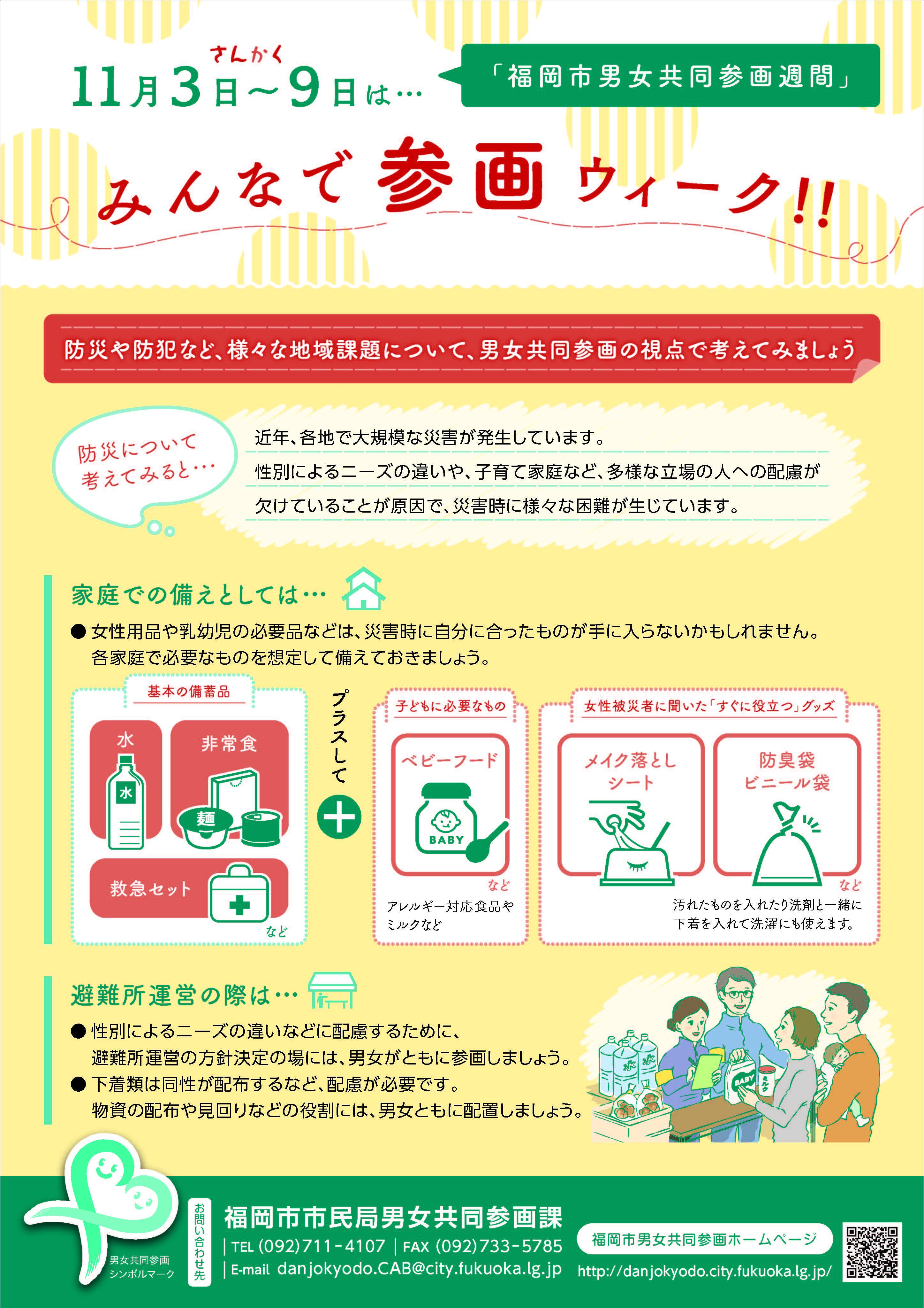 みんなで参画ウィーク【チラシ 平成30年度)